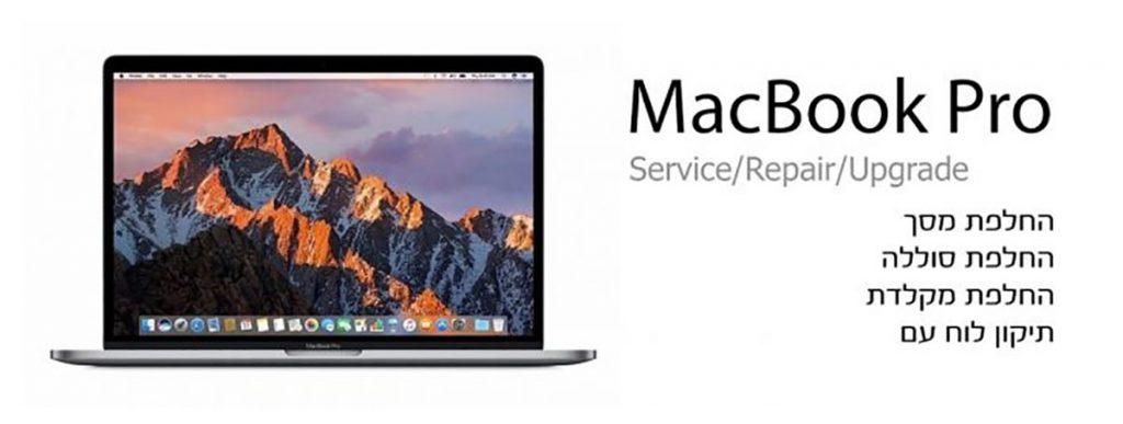 תיקון Macbook Pro