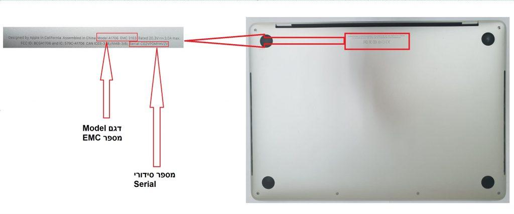 יש לכבות ולסגור את המחשב, לסובב אות ומתחת על המכסה התחתון תוכלו לראות פרטי זיהוי של המחשב כמו מספר סידורי, דגם, מספר EMC.