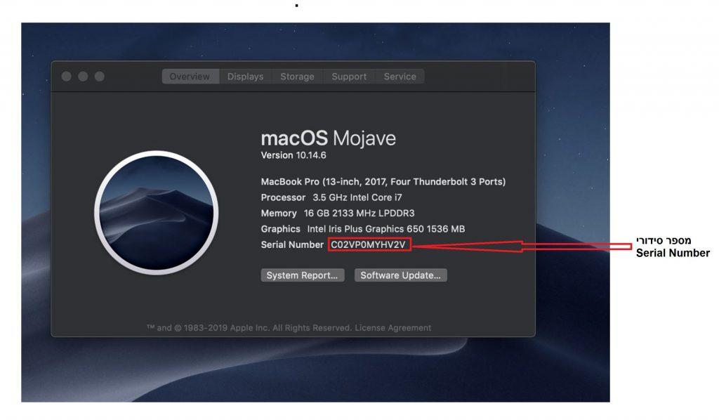 בחלון שיוצא תוכל לראות מספר סידורי של המחשב מק שלך.